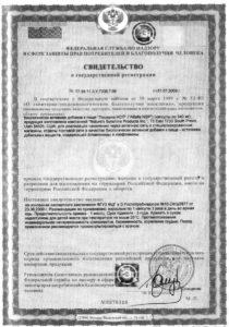 Alfalfa-certificate