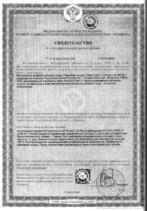 Bee-Pollen-certificate