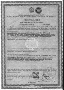 Bifidophillus-Chewable-for-Kids-certificate