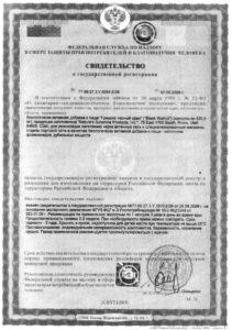 Black-Walnut-certificate