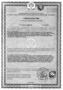 Bon-C-certificate