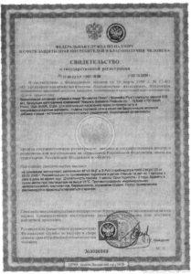 Boswellia-Plus-certificate