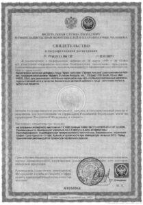Breast-Assued-certificate