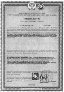 Breath-Ease-certificate