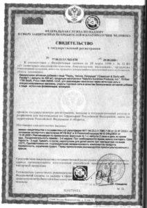 Capsicum-Garlic-with-Parsley-certificate