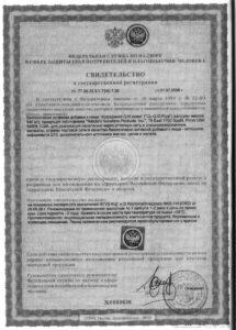 Co-Q10-plus-certificate
