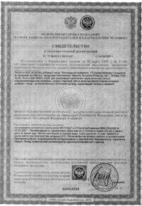 Colloidal-Minerals-certificate