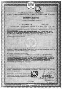 Colloidal-Silver-certificate