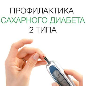 Профилактика Сахарного Диабета 2 Типа
