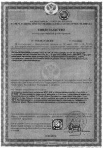 E-Tea-certificate