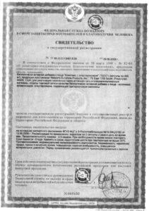 GGC-certificate