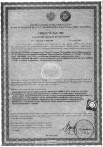 Ginkgo-Gotu-Cola-certificate