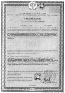 Glucosamine-certificate