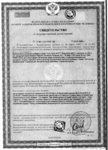 Gotu-Kola-certificate