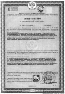 Grapine-with-Protectors-certificate