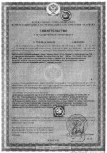 Iron-Chelate-certificate