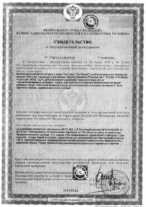 Liv-Guard-certificate
