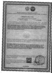 Nature-Lax-certificate