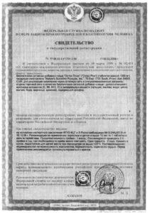 OsteoPlus-certificate