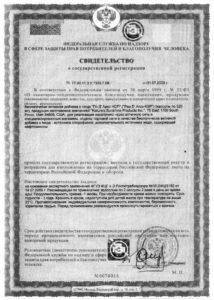 Pau-D-Arco-certificate
