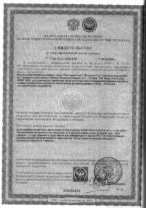 Protease-plus-certificate