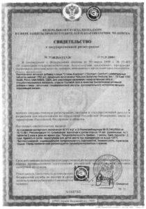 Stomach-Comfort-certificate