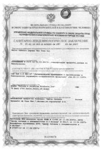 Tea-Tree-Oil-certificate1