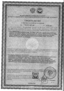 Uro-Lax-certificate