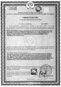 Wild-Yam-certificate