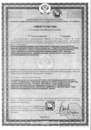 антиоксидант нсп сертификат