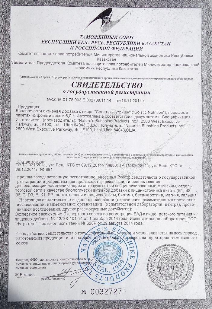 солстик нутришн нсп сертификат