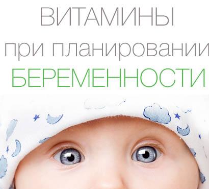 Виатмины при планировании беременности