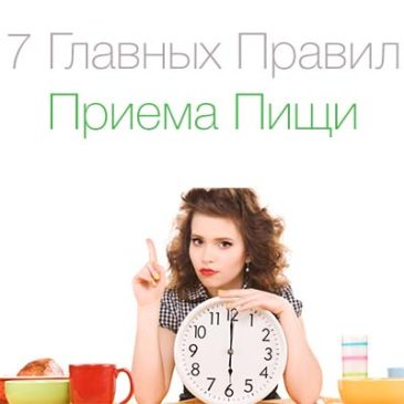7 Главных Правил Приема Пищи