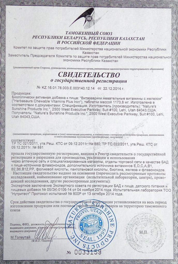 витазаврики нсп сертификат