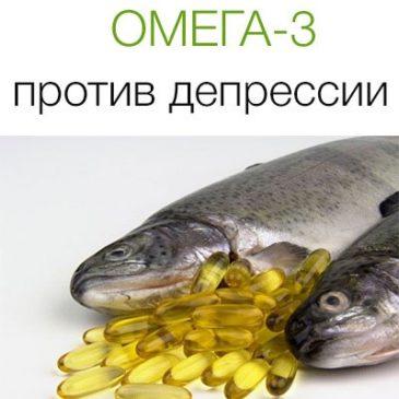 Омега-3 при депрессии