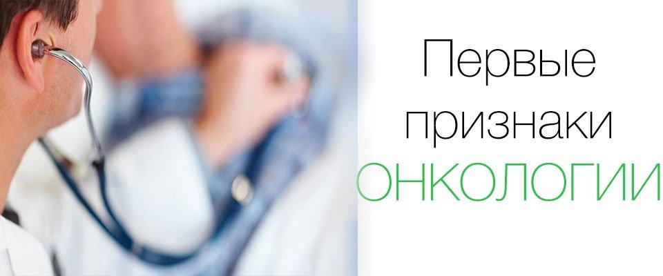 похудение при лечении рака