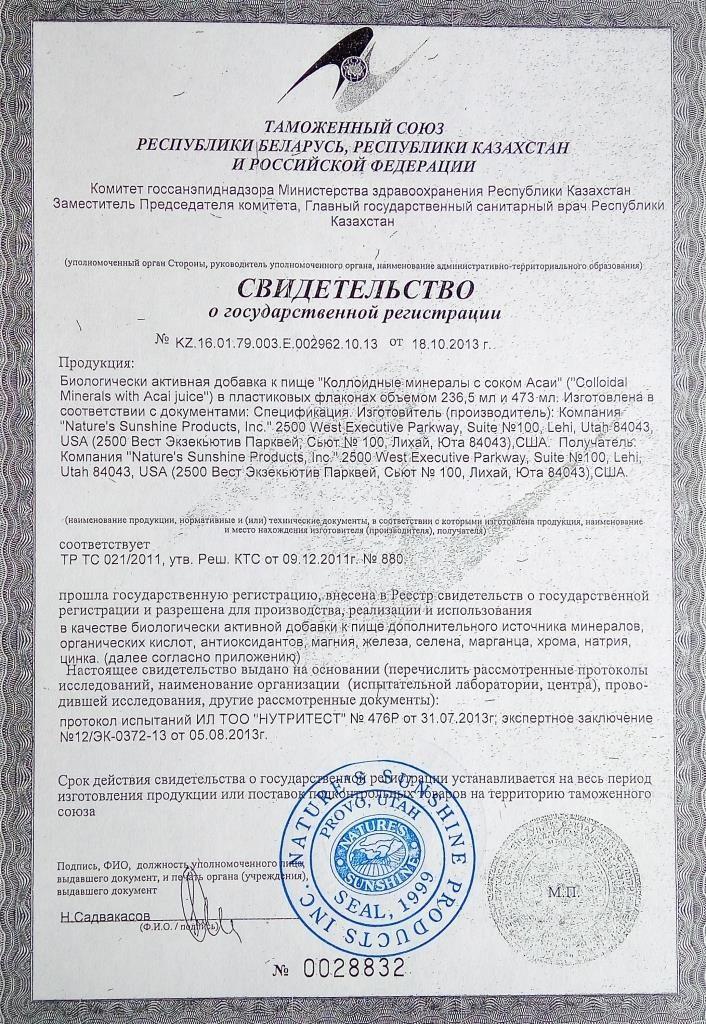 коллоидные минералы нсп сертификат