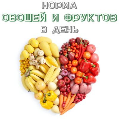 норма овощей и фруктов