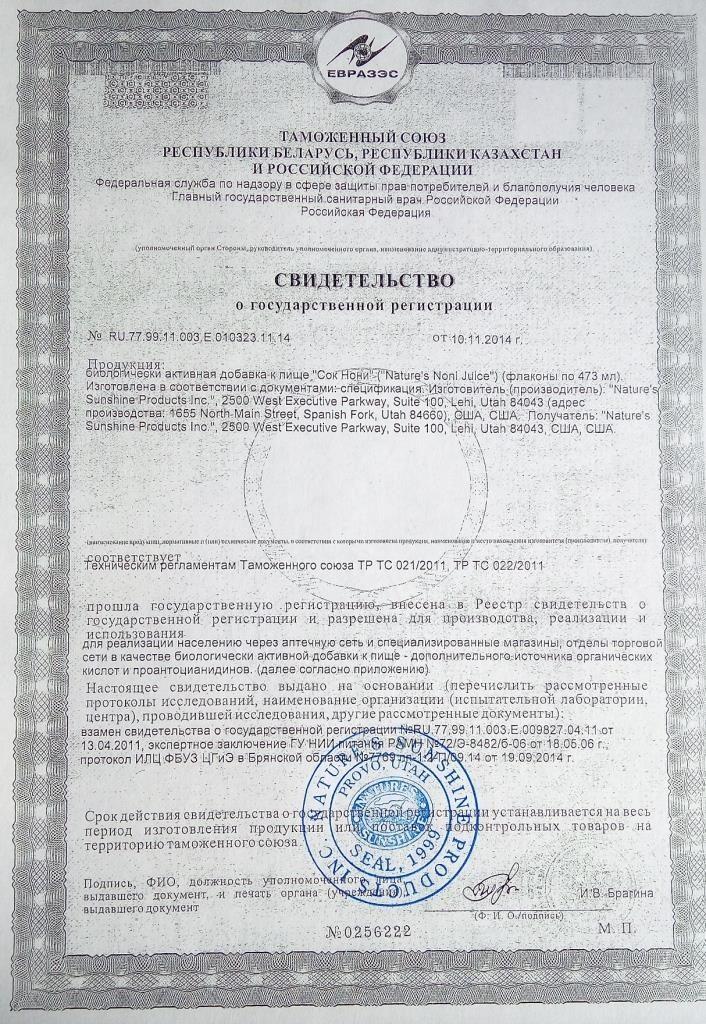 сок нони сертификат