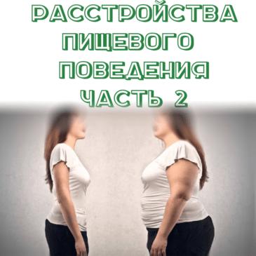 Расстройства пищевого поведения. Диагностикаи лечение