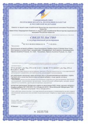 коллоидное серебро нсп сертификат