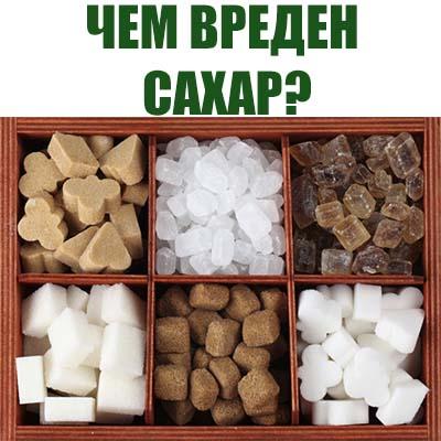 Как исследования оправдали сахар и оклеветали насыщенные жиры