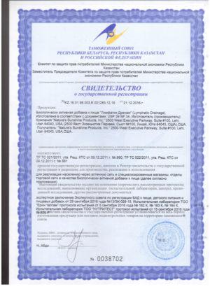 лимфатик дренаж нсп сертификат