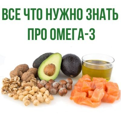 омега 3 жирные кислоты