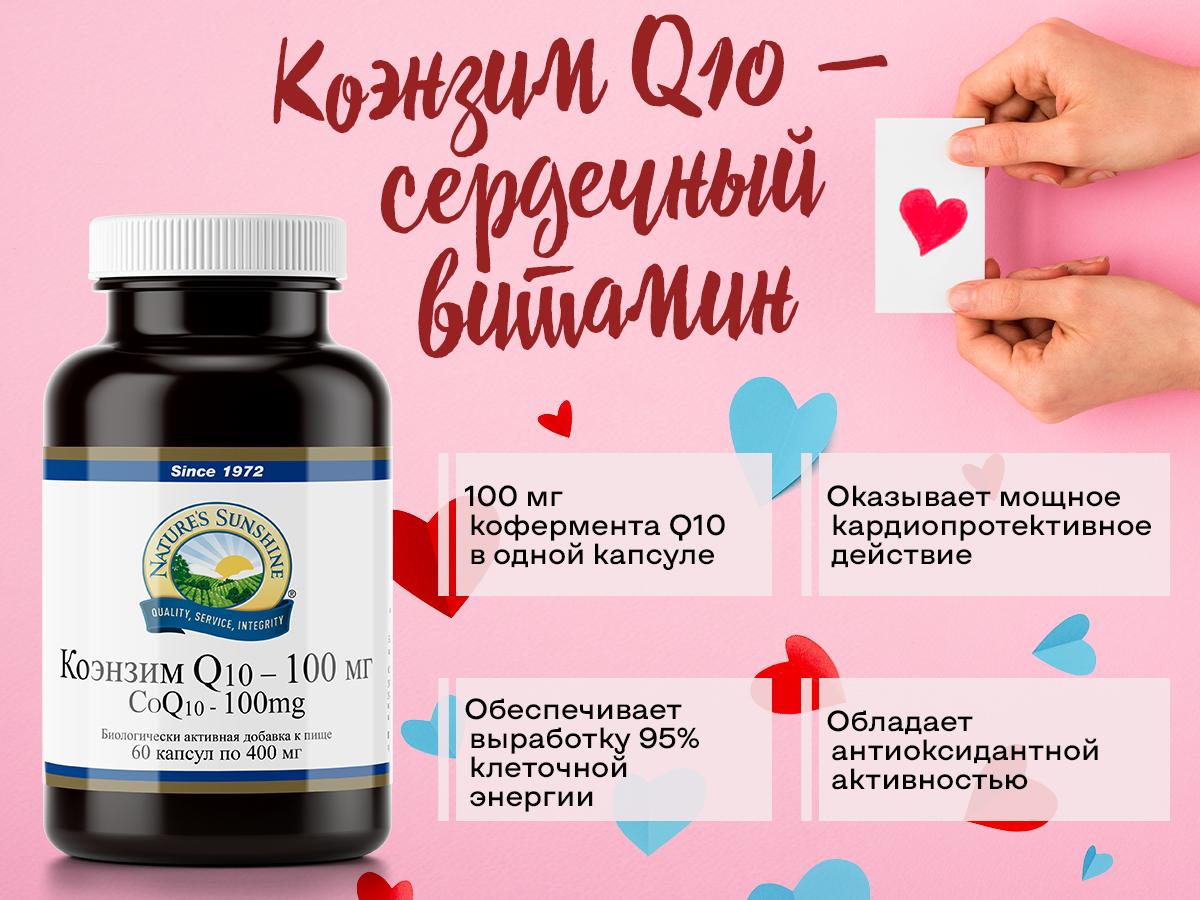 коэнзим Q10 nsp
