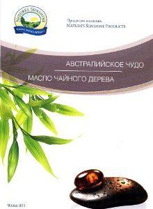 Брошюра Масло чайного дерева