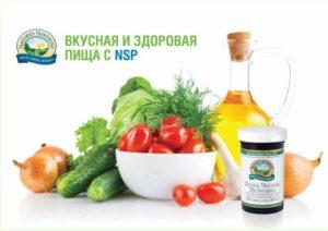 Брошюра «Рецепты от NSP»