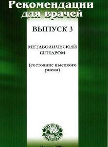 Методические реком для врачей №3