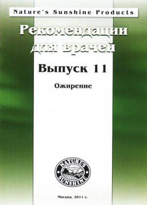 Методические реком. для врачей №11
