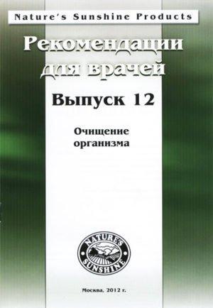 Методические реком. для врачей №12